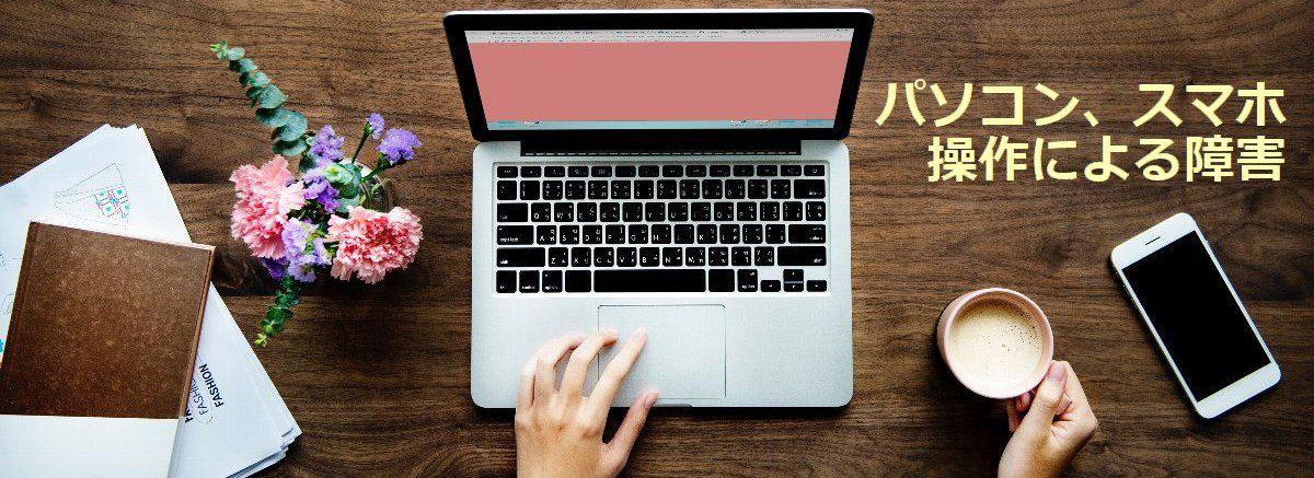 パソコン・スマホ操作による体の障害:VDT症候群など